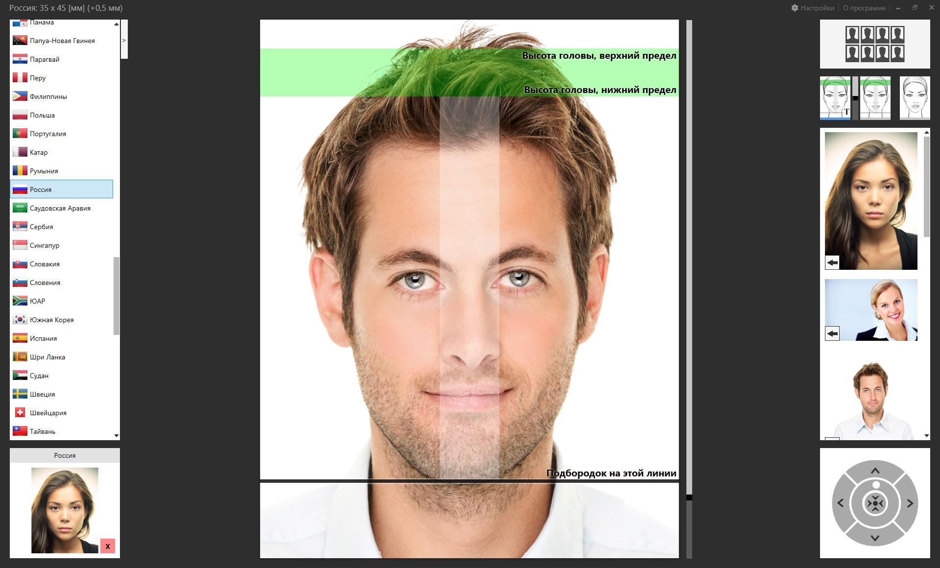 Как сделать фото на паспорт фотошоп